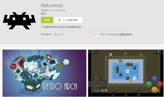 集所有經典模擬器於一身的RetroArch App - 挨踢路人甲